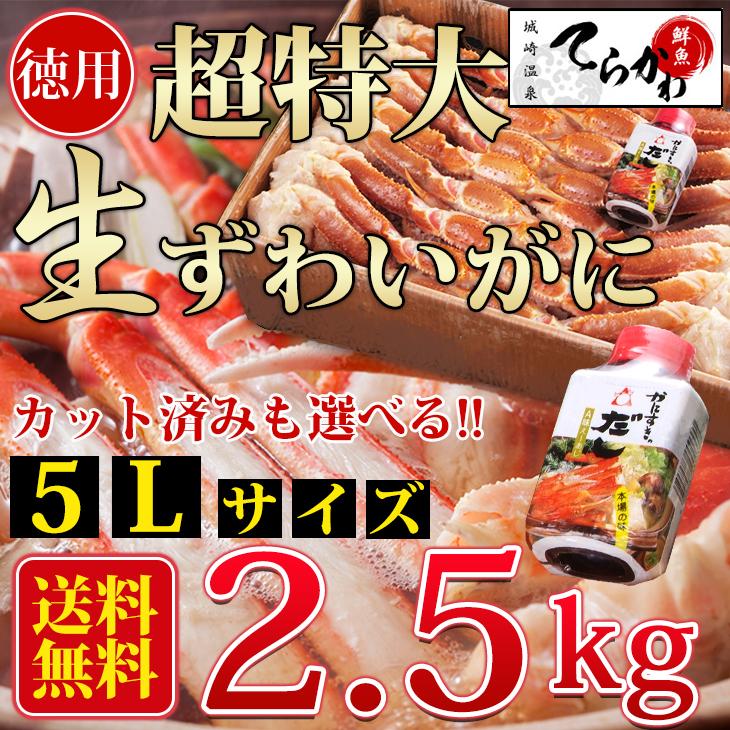 【生食OK!かに2.5kg/5Lサイズ 送料無料】獲れたてを急速冷凍!お刺身でも食べられる新鮮度抜群!!生ずわい 蟹 足(約2.5kg/5Lサイズ/約4~9人前)かに カニ かに2.5kgかに 生食 かに ズワイガニ