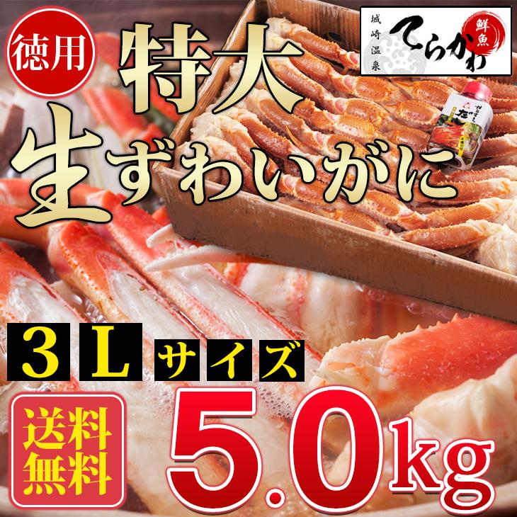 【生食OK!かに5kg/3Lサイズ 送料無料】獲れたてを急速冷凍!お刺身でも食べられる新鮮度抜群!!生ずわい 蟹 足(内容量:5約kg/3Lサイズ/約8~18人前)かに カニ かに5kgかに 生食 かに 御歳暮 ズワイガニ 20P18Jun16