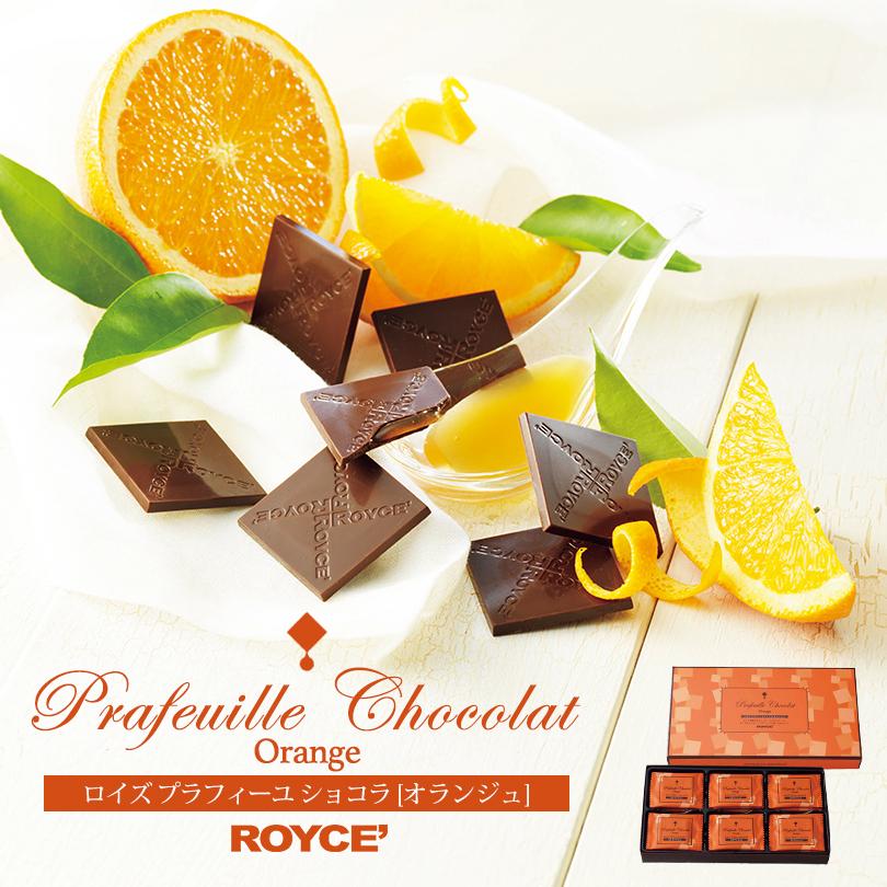 葉のように薄く繊細なチョコレートの中には 迅速な対応で商品をお届け致します 香り高いソースがとろり プレゼント お土産 お茶請け用 母の日 父の日などにも最適 おやつにもどうぞ ロイズ プラフィーユショコラ オランジュ チョコレート チョコ 北海道 在庫一掃売り切りセール 30枚入 クリスマス 人気 ROYCE ショコラ オレンジ カカオ