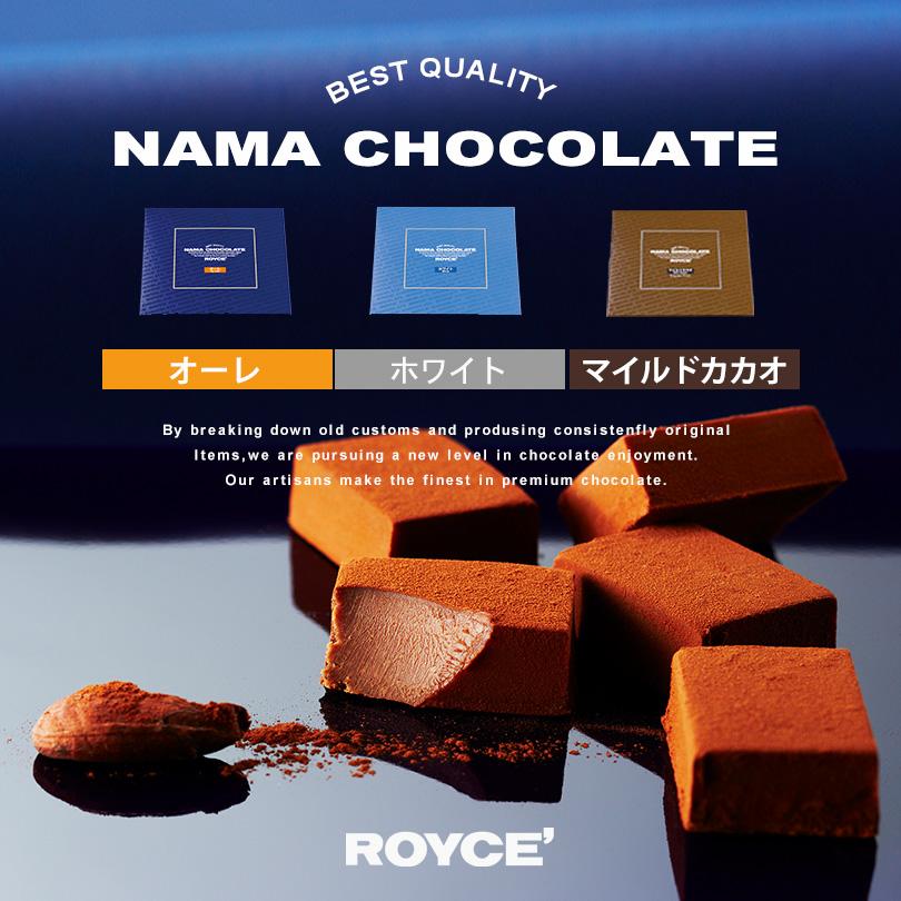 チョコ 北海道 生