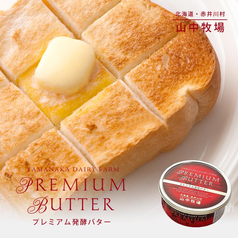 北海道で作った 極上の発酵バターです 山中牧場 在庫一掃売り切りセール プレミアム発酵バター 特売 赤缶