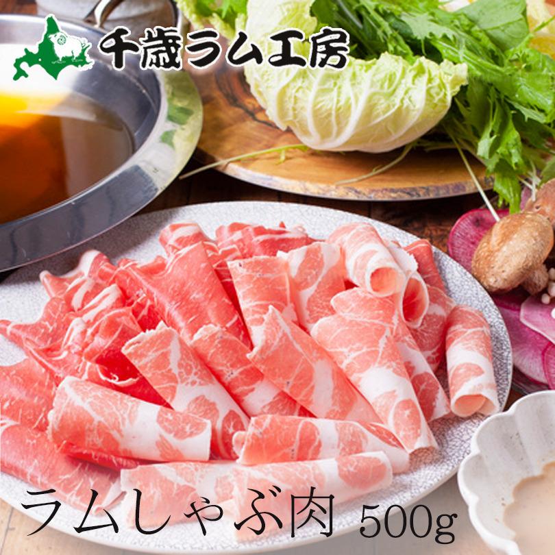 ラムしゃぶは北海道の名物料理ジンギスカンと同様に北海道を代表する羊肉料理です ヘルシーであっさり味が特徴ですので 飽きにくく最後まで楽しめる商品です 敬老の日 千歳ラム工房 ラムしゃぶ 500g プレゼント ラム 肉の山本 しゃぶしゃぶ お取り寄せ 羊 北海道 ギフト 驚きの価格が実現 買物