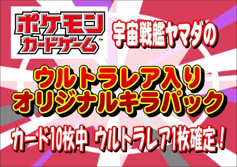 ポケモンカードゲームウルトラレア入りオリジナルキラパック UR含むカード10枚入り!!オリパ(クジ)【福袋】