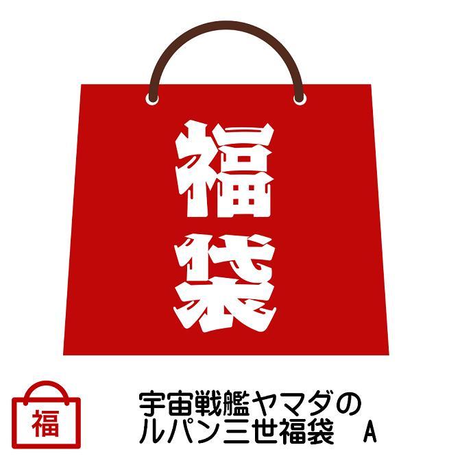 宇宙戦艦ヤマダのルパン三世福袋 A【Lupin the Third】【Happy Bag】