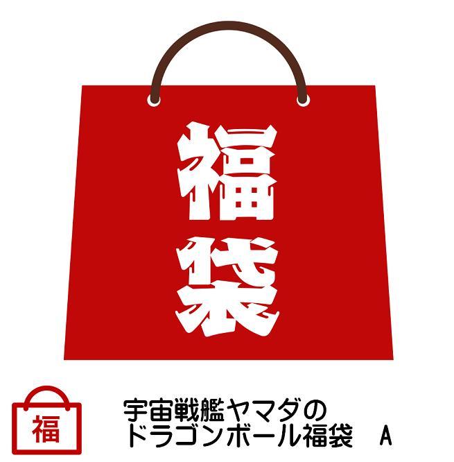 宇宙戦艦ヤマダのドラゴンボール福袋 A【Happy Bag】