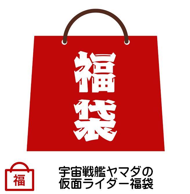 宇宙戦艦ヤマダの仮面ライダー福袋【数量限定】【Happy Bag】