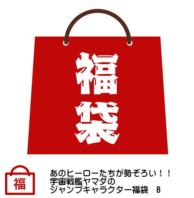 あのヒーローたちが勢ぞろい!!宇宙戦艦ヤマダのジャンプキャラクター福袋 B 週刊少年JUMP福袋【Happy Bag】