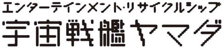 宇宙戦艦ヤマダ:フィギュア、トレーディングカード、その他なんでも買い取ります。