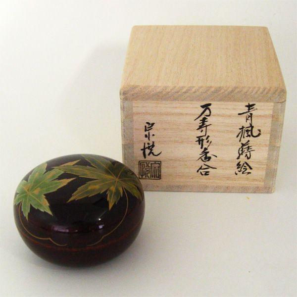茶道具 香合 万寿形香合 木地溜塗 青楓 中村宗悦