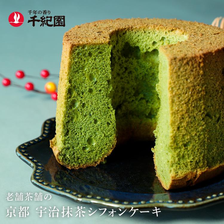 宇治抹茶シフォンケーキ(ミニ)