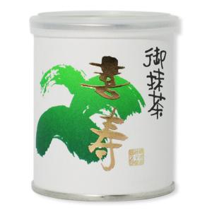 御抹茶『喜寿』