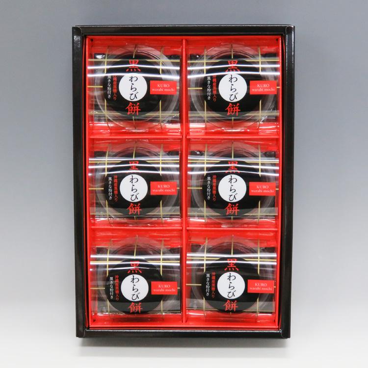 黒わらび餅6個ギフトボックス