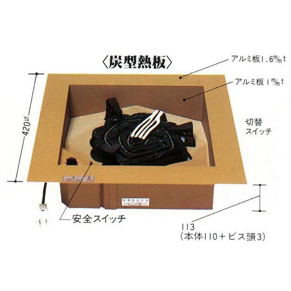 茶道具 炉壇(ビル・マンション用)コードが見えない 電熱式 浅型 炉壇(ビル・マンション用)炭型<炭型熱板> ※この商品は取り寄せ品になります。