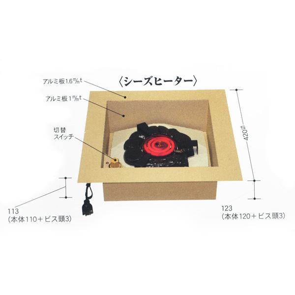 茶道具 炉壇コードが見えない 電熱式 浅型 炉壇(ビル・マンション用)<シーズヒーター> ※この商品は取り寄せ品になります。