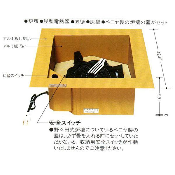 茶道具 L801 コードが見えない 電熱式 炉壇 ※この商品は取り寄せ品になります。
