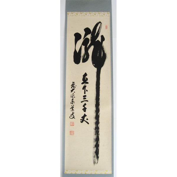 茶道具 竪幅「瀧 直下三千丈」 前大徳 足立泰道和尚筆 (茶道具 通販 )