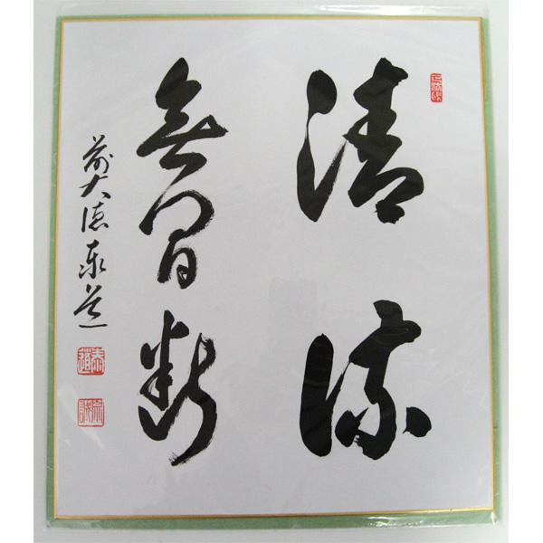 茶道具 色紙「清流無間断」 前大徳 足立泰道和尚筆 (茶道具 通販 )