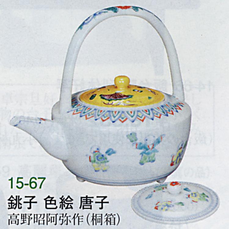 茶道具 色絵 唐子 高野昭阿弥(京都市) 銚子(茶道具 通販 )