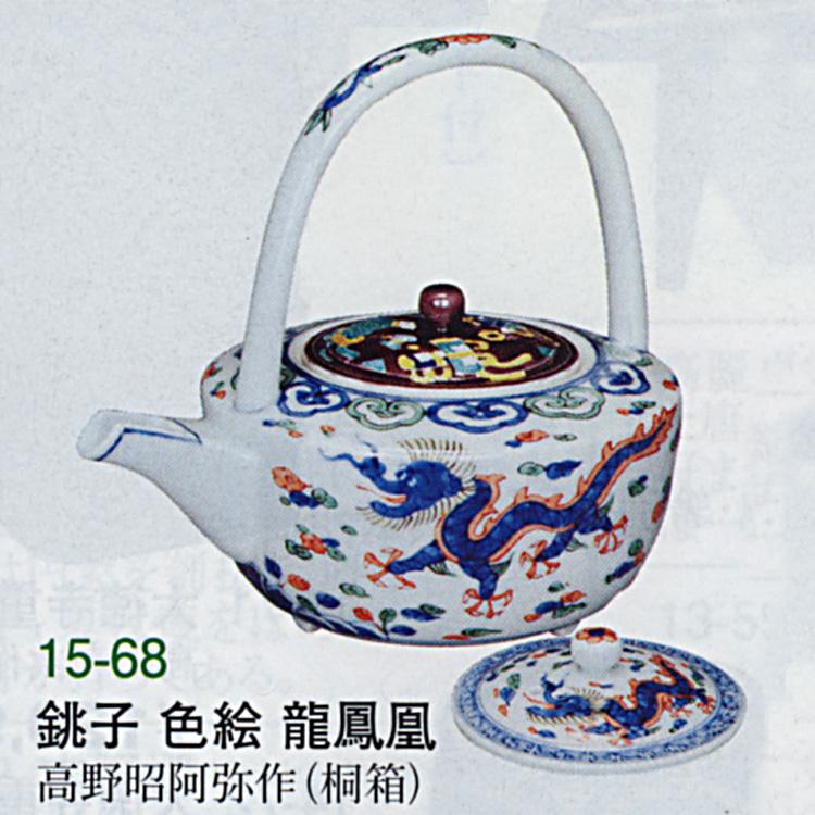 茶道具 銚子 色絵 龍鳳凰 高野昭阿弥(京都市) 銚子(茶道具 通販 )