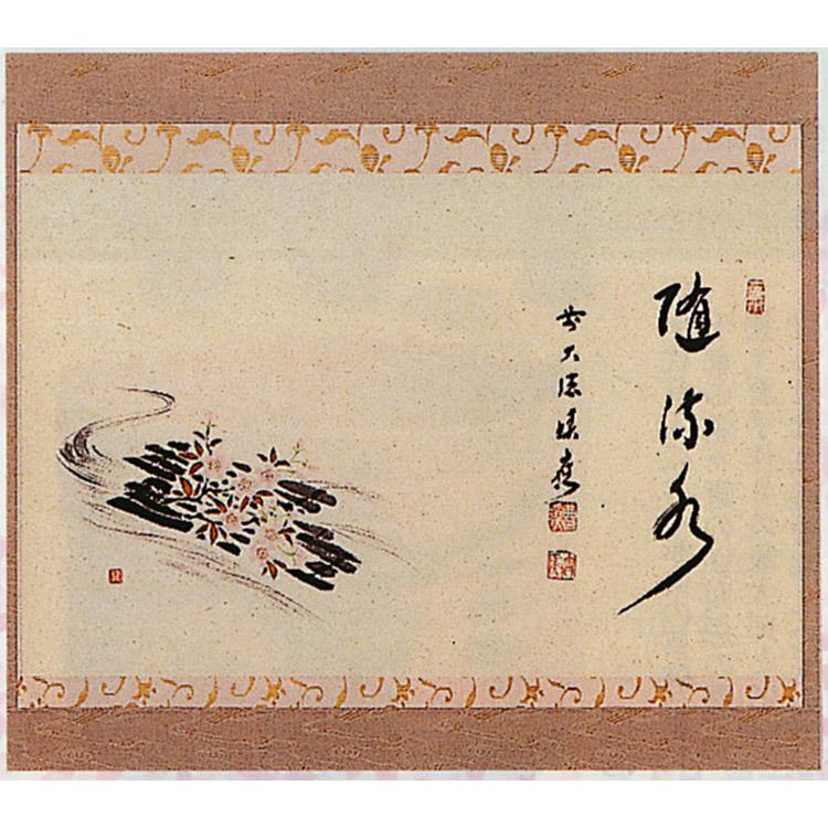 茶道具 軸 横物 花筏絵「随流水」 福本積應師賛 軸(茶道具 通販 )