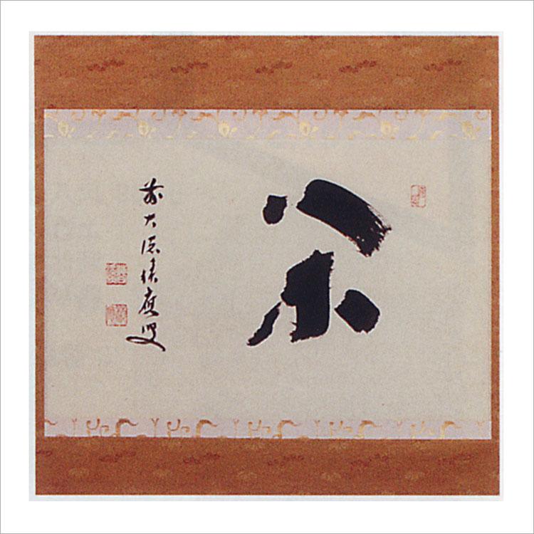 茶道具 軸 横物 「閑」 福本積應師 軸(茶道具 通販 )