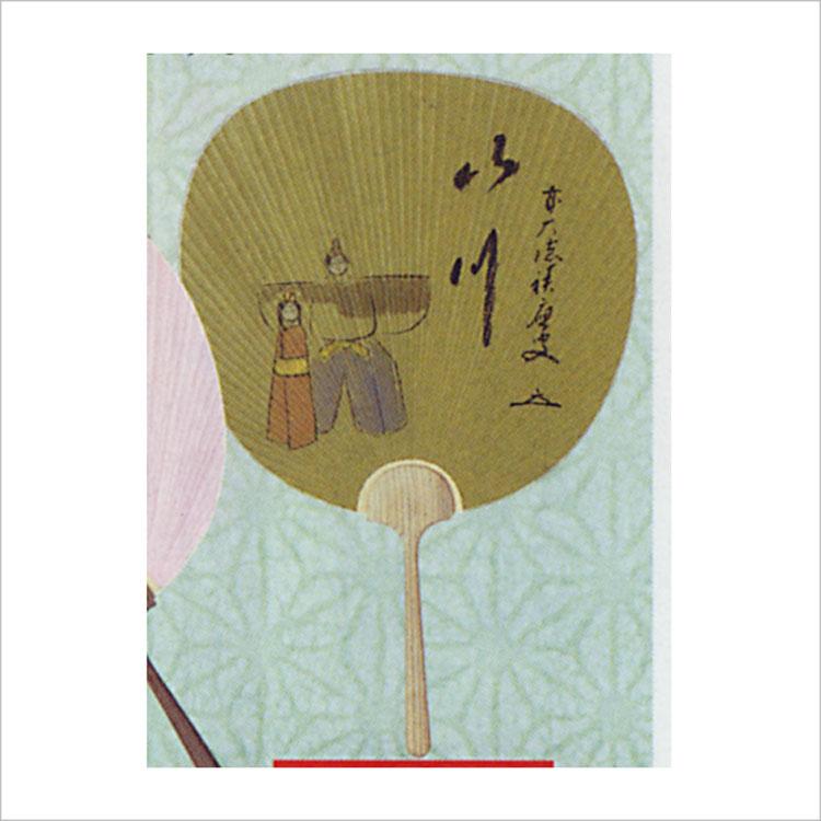 茶道具 うちわ 立雛画 「山川」 緑色 福本積應師賛 うちわ(茶道具 通販 )
