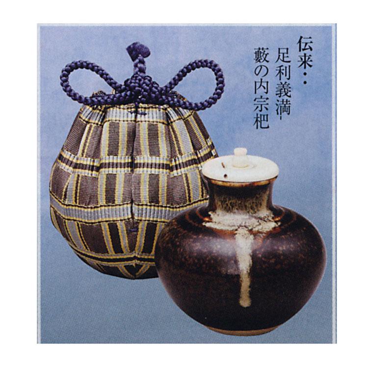 茶道具 茶入 天下一丸壺 唐物写 仕服:吉野間道 陶若窯 茶入(茶道具 通販 )