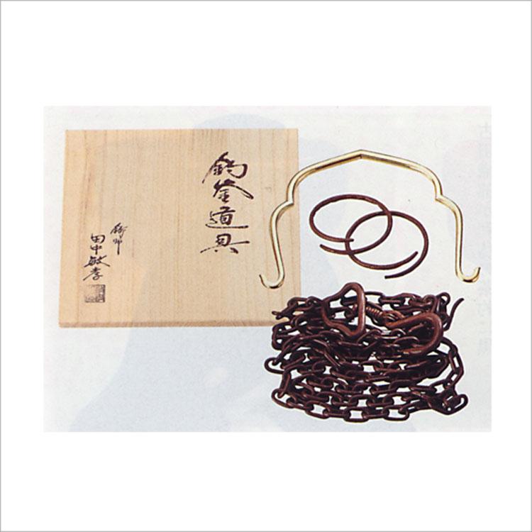 茶道具 真鍮 釣釜セット 利休鎖 (釣手 哲匠作) 田中敏孝 (茶道具 通販 )