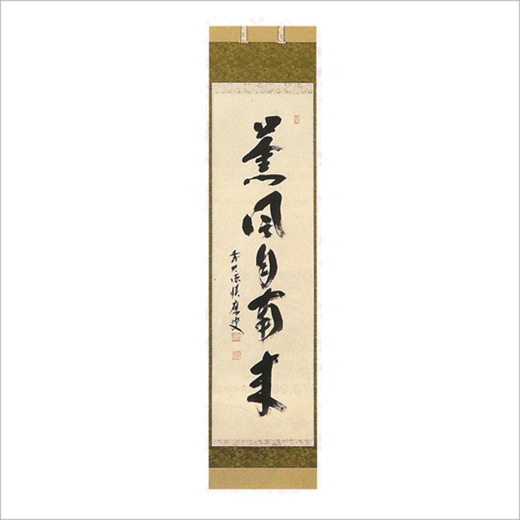 茶道具 軸 一行物 「薫風自南来」 福本積應師 軸(茶道具 通販 )