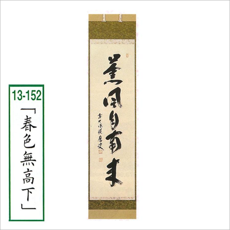茶道具 軸 一行物 「春色無高下」 福本積應師 軸 ●写真はイメージです。(茶道具 通販 )