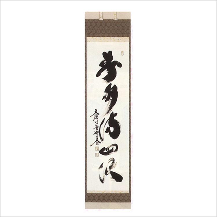 茶道具 軸 一行物 「春水満四沢」 大徳寺 黄梅院 (京都市) 小林太玄師 軸(茶道具 通販 )