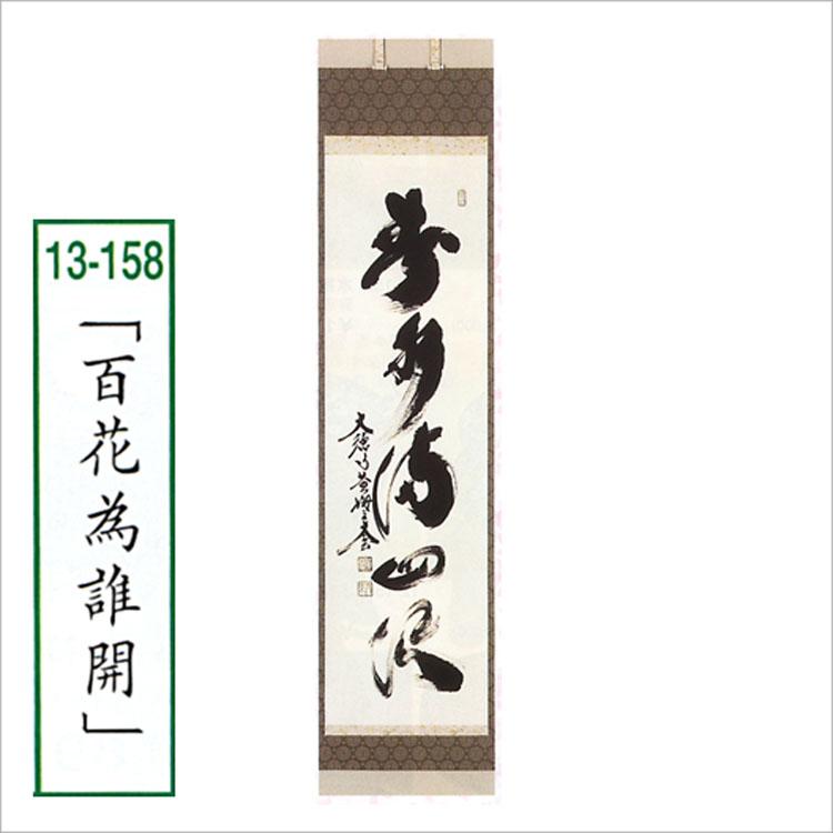 茶道具 軸 一行物 「百花為誰開」 大徳寺 黄梅院 (京都市) 小林太玄師 軸(茶道具 通販 )