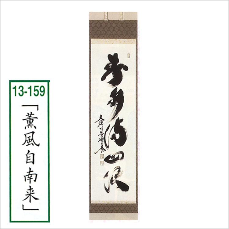 茶道具 軸 一行物 「薫風自南来」 大徳寺 黄梅院 (京都市) 小林太玄師 軸(茶道具 通販 )