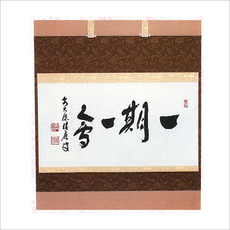 茶道具 軸 横物 「一期一会」 福本積應師 軸(茶道具 通販 )