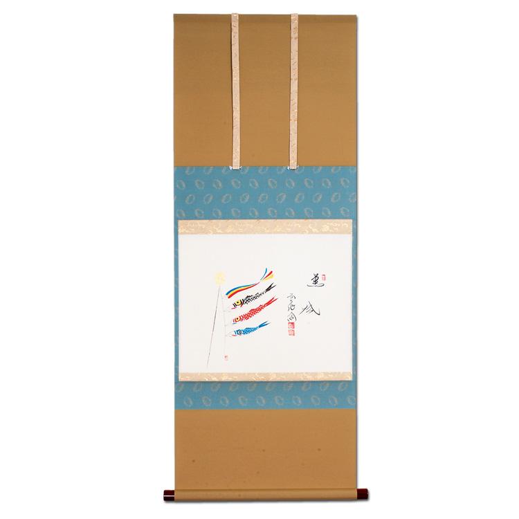 茶道具 軸 横物 鯉幟の絵 「薫風」 西垣大道師賛 軸