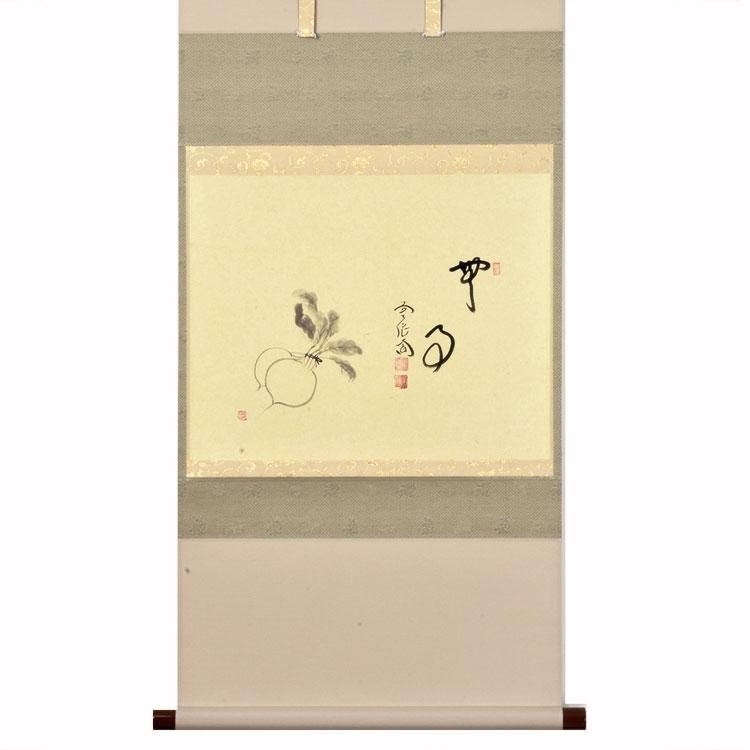 茶道具 掛軸(かけじく) 軸横物 蕪の画 「無事」 大徳寺派 極楽寺 西垣大道師
