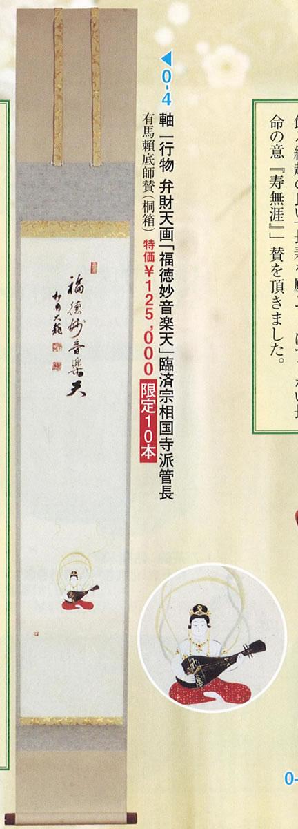 茶道具 軸 一行物 弁財天画「福徳妙音」臨済宗相国寺派管長 有馬頼底師賛 桐箱