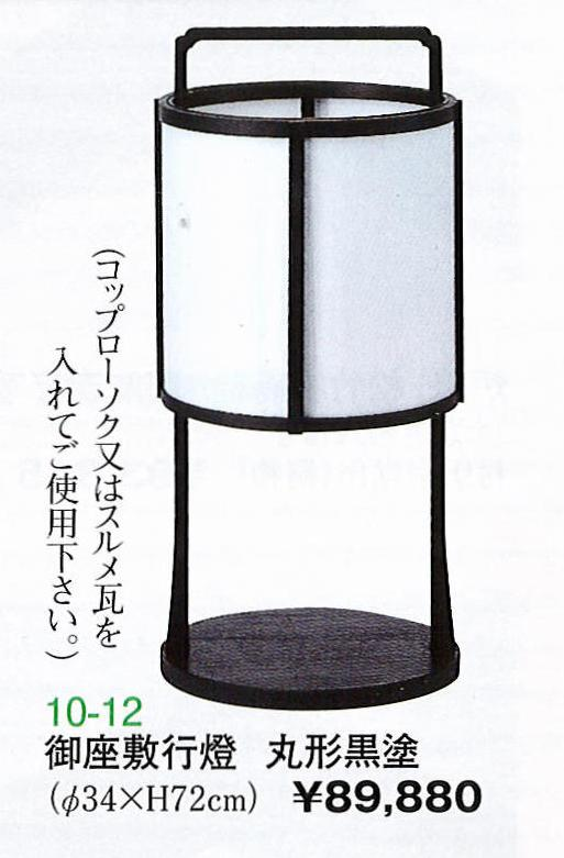 茶道具 御座敷行燈 丸形黒塗【茶道具 夜咄道具 夜ばなし 通販】