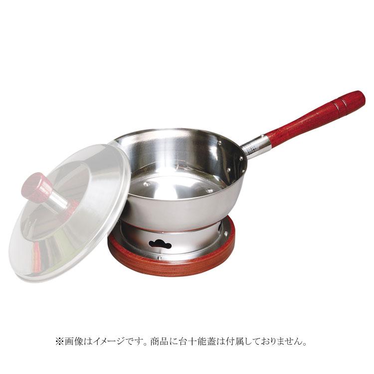 茶道具 台十能 ステンレス●商品名以外のものは別売です。台十能蓋などは含まれません。 台十能(茶道具 通販 )