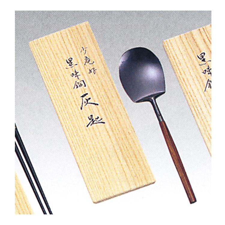茶道具 灰匙 炉用 黒味銅 少庵好写 一政堂 灰匙(茶道具 通販 )