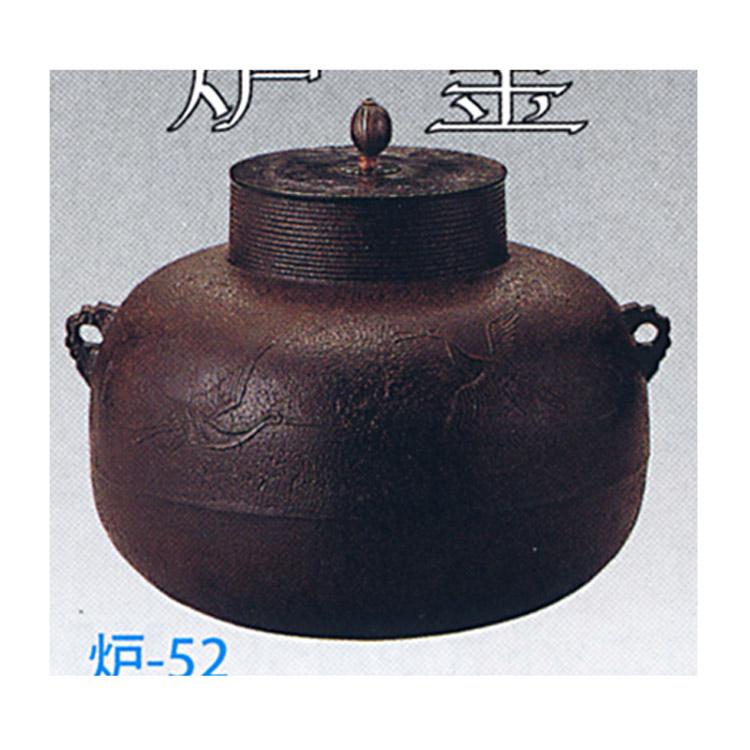 茶道具 炉釜 鶴雲 鵬雲斎好写 加藤忠三朗 炉釜(茶道具 通販 )