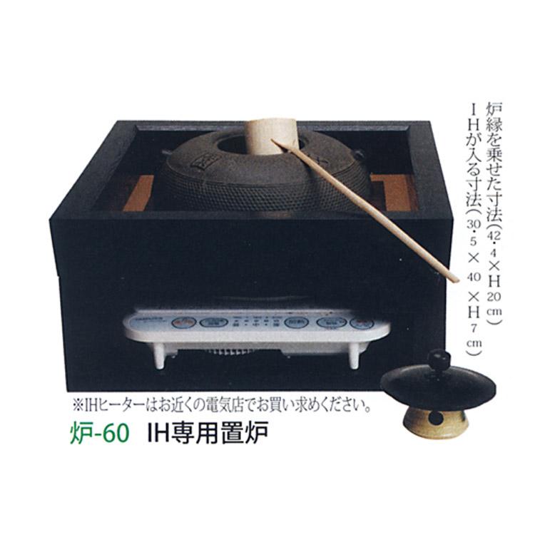 茶道具 IH専用置炉●IHヒーターはお近くの電気店でお買い求めください。●炉縁・炉釜は別売です。 置炉(茶道具 通販 )
