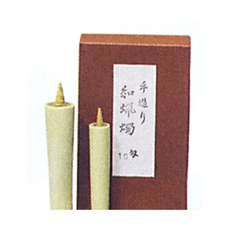 茶道具 和ローソク 15匁 手造り 10本入 ローソク(茶道具 通販 )