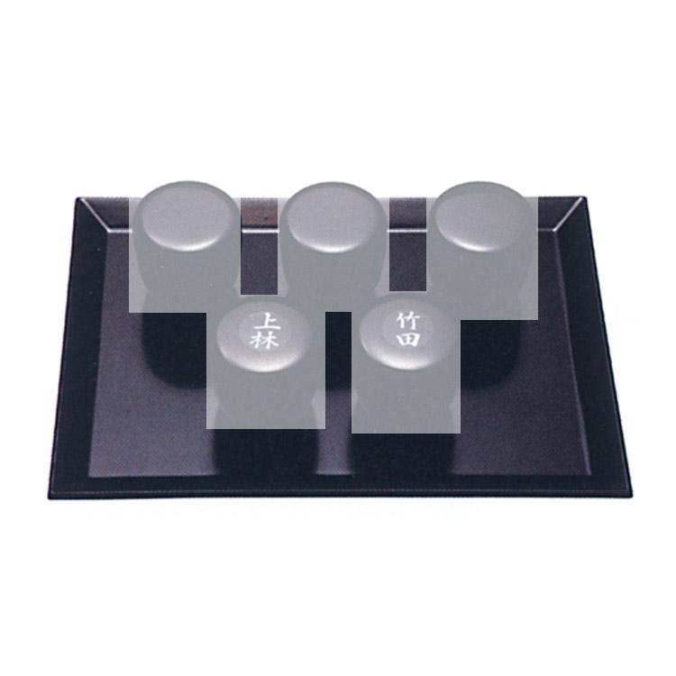 茶道具 茶歌舞伎盆 黒真塗●商品名以外のものは別売です。 湖彩 茶歌舞伎盆(茶道具 通販 )