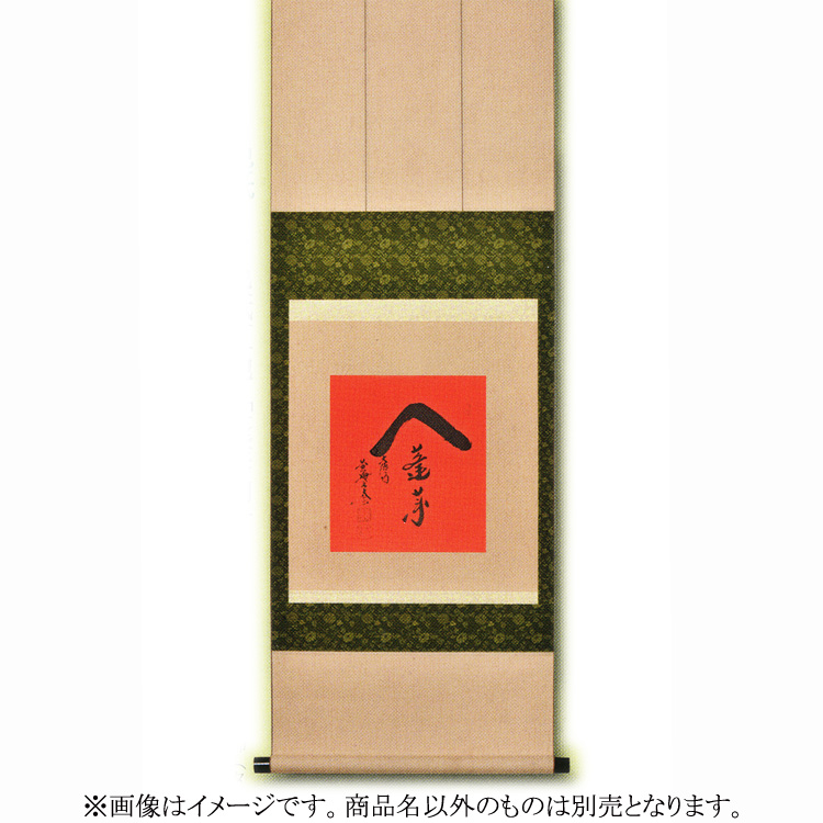 茶道具 色紙(しきし)・色紙掛(しきしかけ) 色紙紅地 「蓬莱山」 大徳寺黄梅院 小林太玄師 ※色紙掛は別売りです。