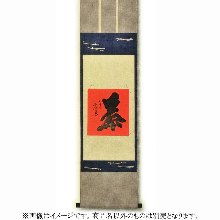 茶道具 色紙(しきし)・色紙掛(しきしかけ) 色紙紅地 「華」 大徳寺黄梅院 小林太玄師 ※色紙掛は別売です。