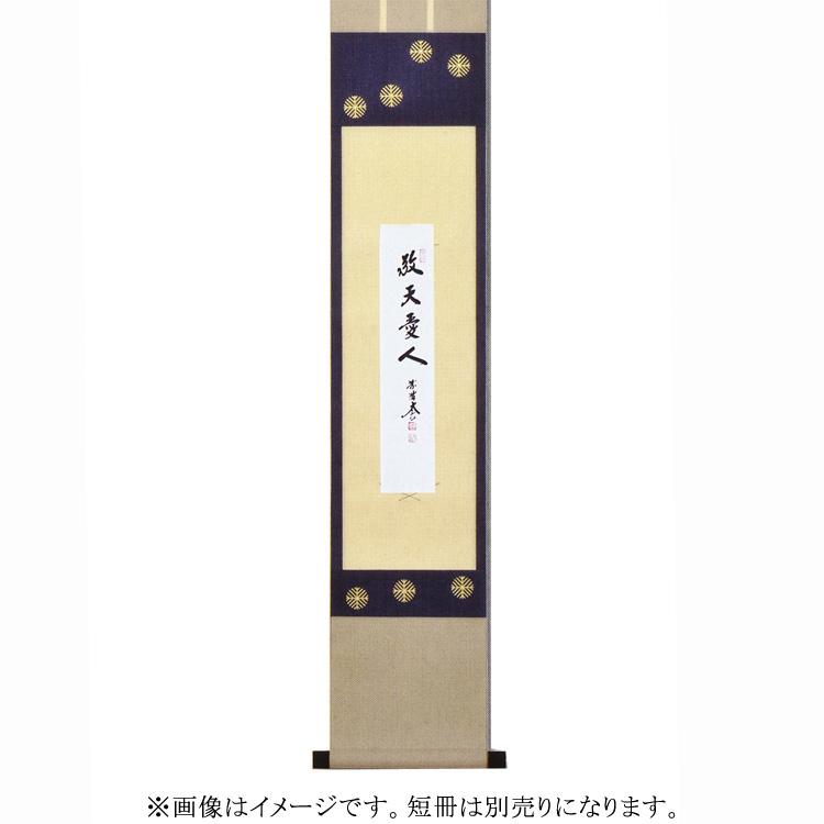 茶道具 短冊(たんざく)・短冊掛(たんざくかけ) 短冊掛 本金唐松 7寸幅 ※短冊は別売りです。