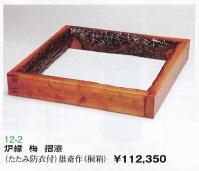茶道具 炉縁 梅 摺漆(たたみ防衣付)雄斎作 桐箱【茶道具 炉縁 通販】