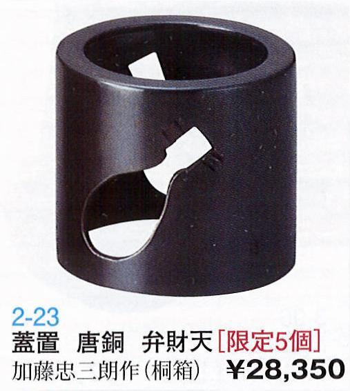 茶道具 蓋置 唐銅 弁財天 加藤忠三朗作 桐箱【茶道具 蓋置 通販】