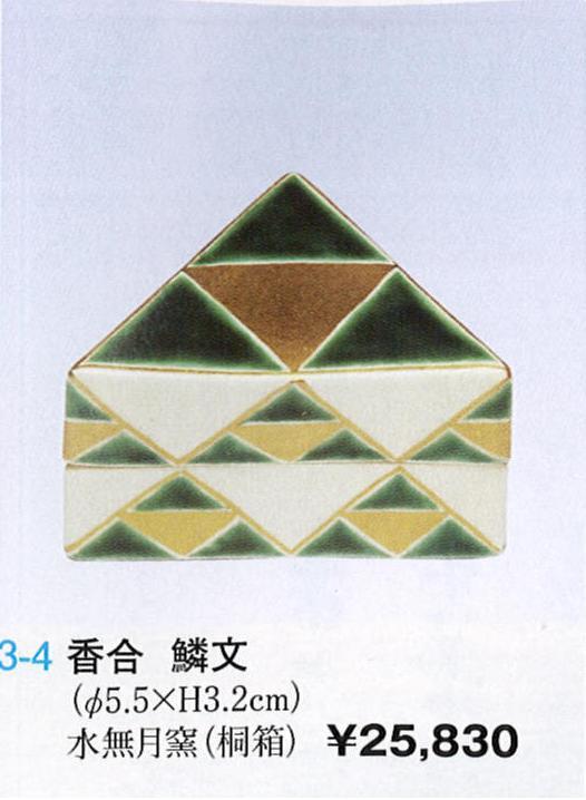 茶道具 香合 鱗文 水無月窯 桐箱【茶道具 合子 通販】